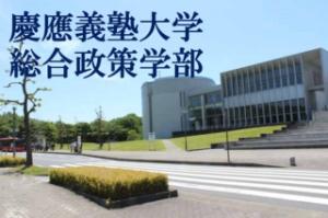 慶應義塾大学の校舎