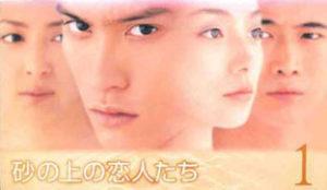 砂の上の恋人たちのポップ