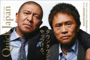 松本人志と濱田雅功