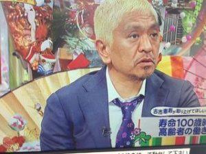 ブルーのネクタイを着用している松本人志