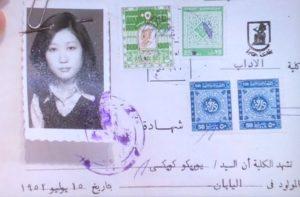 カイロ大学卒業証明書の小池百合子の画像