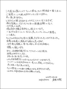 岩崎元気の直筆メッセージ