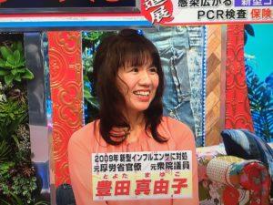 豊田真由子の笑顔の画像