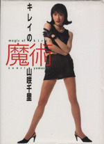 山咲千里の本の表紙