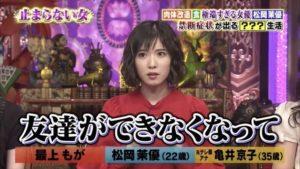 テレビ番組に出演した松岡茉優