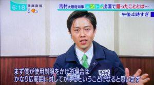 テレビ番組に出演中の吉村知事