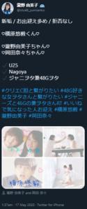 瀧野由美子のTwitter内容