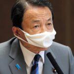 【画像】麻生太郎のマスクのつけ方がおかしい!過去の画像を総まとめ!