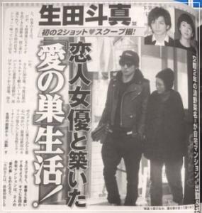 週刊誌に載る生田斗真と清野菜々