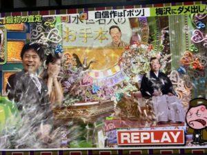 梅沢富美男の俳句がシュレッダーにかけられて紙吹雪が舞っている様子