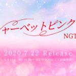 【NGT48】シャーベットピンクのセンターは中井りか?ネットの予想まとめ!
