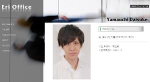 所属事務所のホームページに掲載されている山内大輔の画像