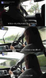 車を運転しながらインタビューに答える原泰久の元嫁