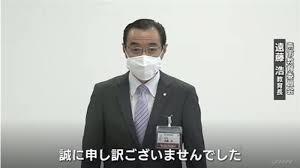 謝罪をする遠藤浩教育長