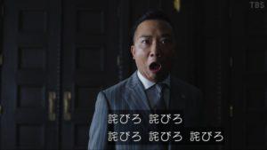 怒りを露わにする伊佐山部長