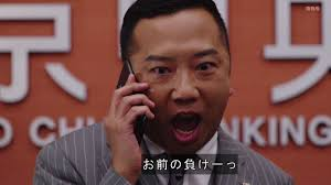 電話で話す伊佐山部長