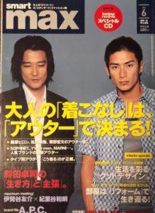 雑誌の表紙を飾る伊勢谷友介と紀里谷和明