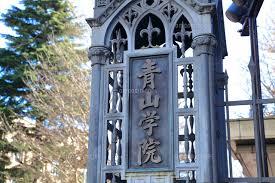 青山学院大学の表札