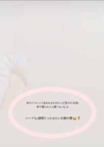 ユナの匂わせインスタ画像