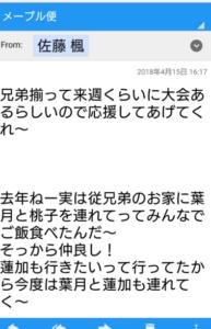 佐藤楓のメッセージのやりとり
