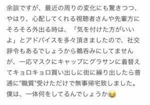 杉田陽平のブログの一部