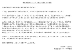 山下智久退所の報告画面