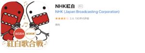 NHK紅白のアプリ画像