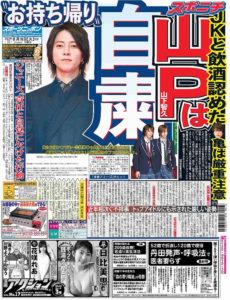 山下智久の新聞記事
