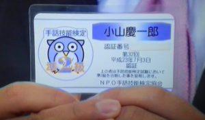小山慶一郎の手話検定証