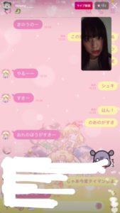 佐藤龍我と鶴島乃愛のラインのやりとり画像