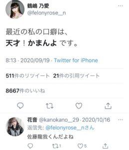 鶴島乃愛のtwitter画面