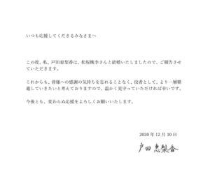 戸田恵梨香の結婚発表twitter