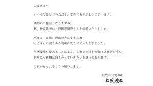 松坂桃李の結婚発表のtwitter