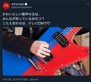 マクドナルドのツイート