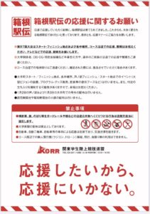箱根駅伝の注意書きポスター