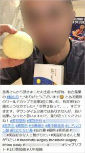 福岡県の美容クリニック院長のインスタ