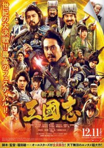 新解釈三国志のポスター