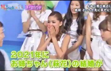 テレビで占いをされる藤井萩花
