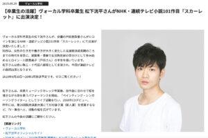 専門学校のホームページに掲載される松下洸平