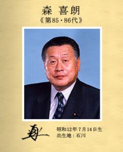 首相時代の森喜朗